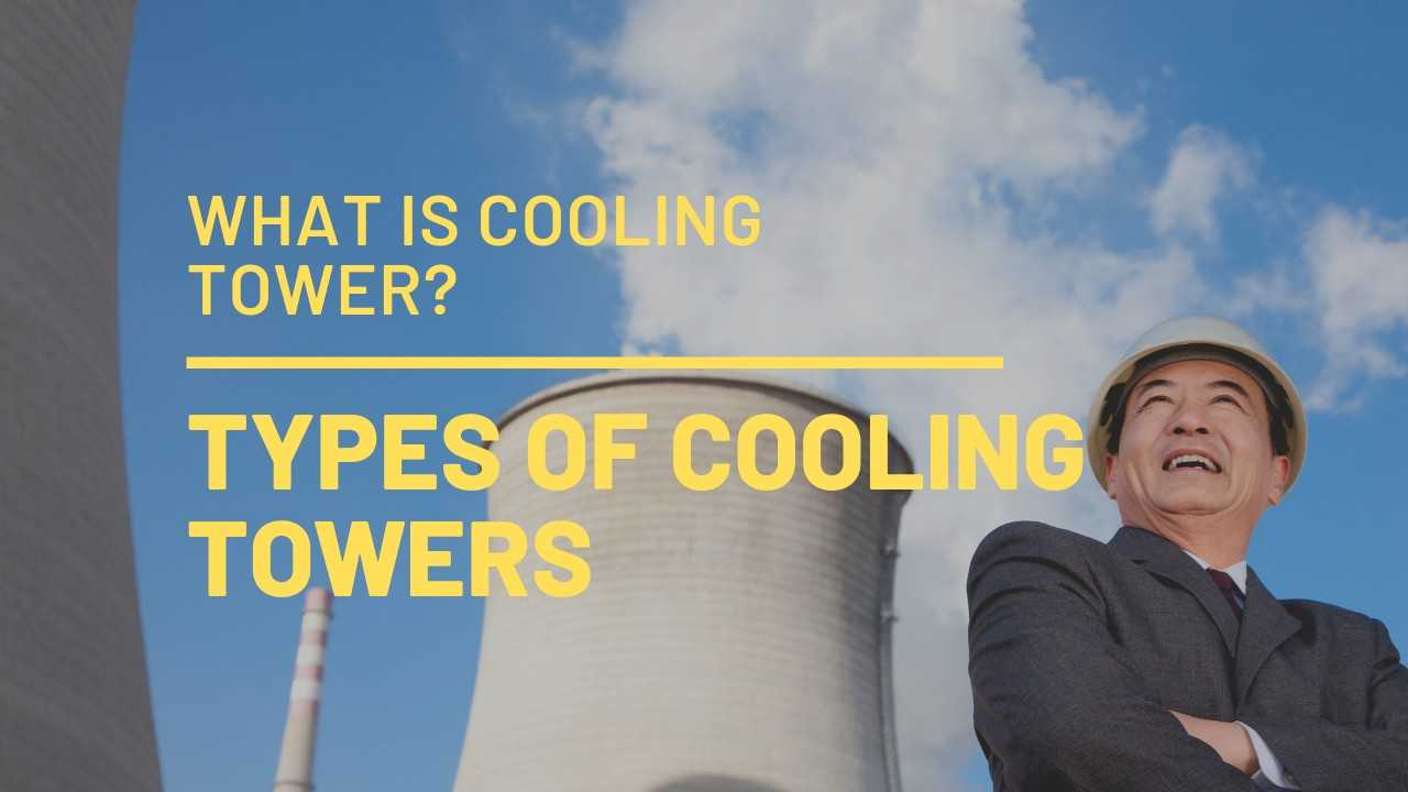 types of cooling tower what is cooling tower